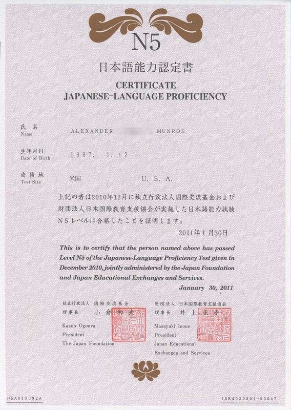 an image of my JLPT N5 certificate